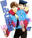 Honto Yajuu by Yamamoto Kotetsuko -- a cop and yakuza romance.