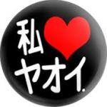 """I love yaoi."" From Gesshoku.com"