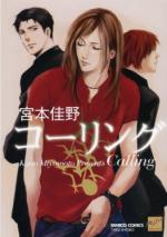 Calling by Miyamoto Kano