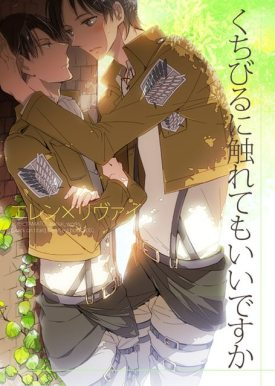 a doujinshi that ships ErenxLevi, scanlated by A Little Memorria Kuchibiru ni Furete mo ii Desu Ka? by Arabic Yamato